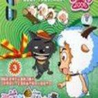 《喜羊羊与灰太狼》海报