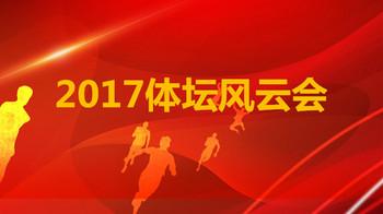 2017年体坛风云会