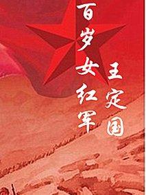 百岁女红军王定国