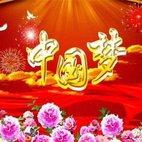 《中国梦主题歌曲》海报