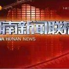 《湖南新闻联播》海报