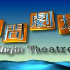 《晚间剧场》海报