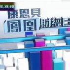 《凤凰财经日报》海报