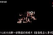 俗哥说电影,韩国悬疑惊悚片《梨泰院杀人事件》