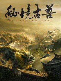 秘境古兽,10月25日首播,与秦川一同捍卫正义