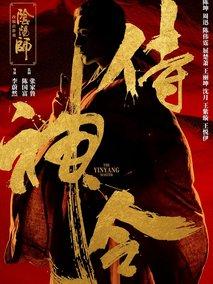 侍神令主题曲下载_侍神令插曲叫什么名字