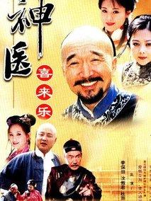 神医喜来乐高清版_神医喜来乐电视剧剧情介绍,演员表,大结局_搜视网