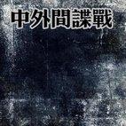 《中外间谍战》海报