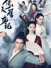倚天屠龙记2019